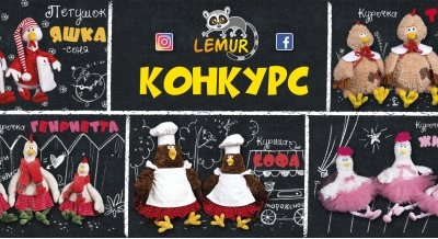 Конкурс от LEMUR.KG