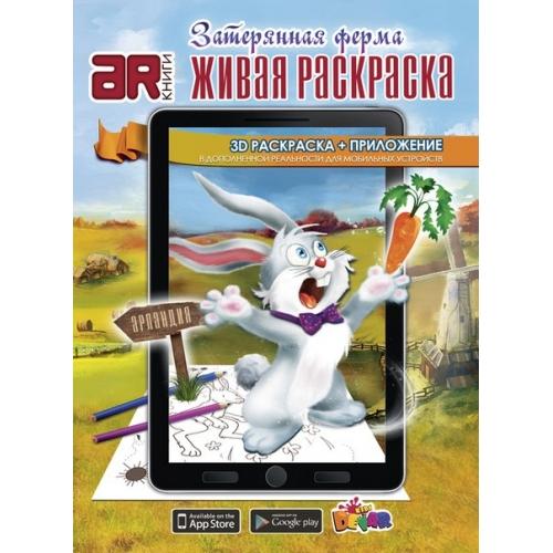 3D раскраска 'Затерянная ферма' Бишкек и Ош купить в магазине игрушек LEMUR.KG доставка по всему Кыргызстану