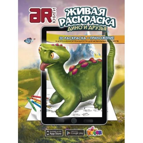 3D раскраска 'Дино и друзья' Бишкек и Ош купить в магазине игрушек LEMUR.KG доставка по всему Кыргызстану