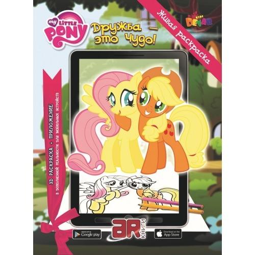 3D раскраска 'Мой маленький пони: Дружба – это чудо!' Бишкек и Ош купить в магазине игрушек LEMUR.KG доставка по всему Кыргызстану