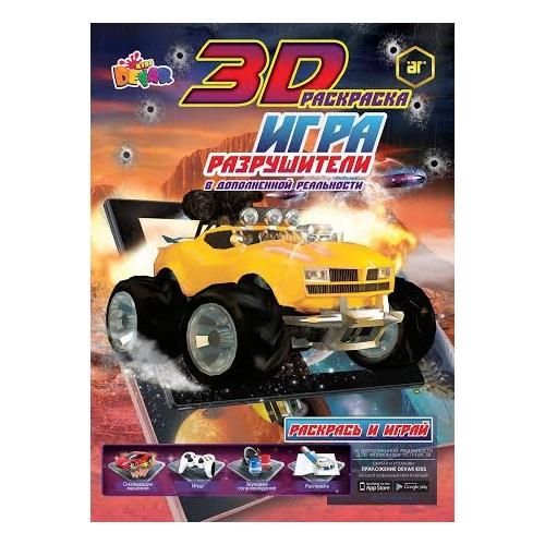 3D раскраска 'Разрушители' Бишкек и Ош купить в магазине игрушек LEMUR.KG доставка по всему Кыргызстану