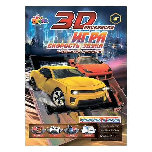 3D раскраска 'Скорость звука' Бишкек и Ош купить в магазине игрушек LEMUR.KG доставка по всему Кыргызстану