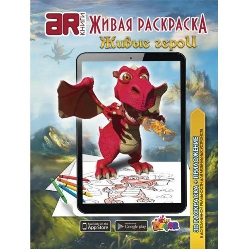 3D раскраска 'Живые герои' Бишкек и Ош купить в магазине игрушек LEMUR.KG доставка по всему Кыргызстану