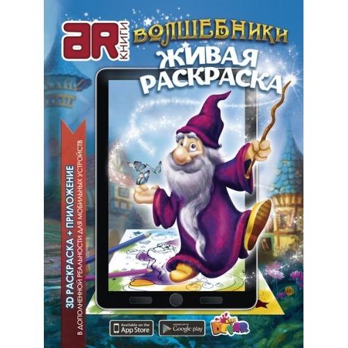 3D раскраска 'Волшебники' Бишкек и Ош купить в магазине игрушек LEMUR.KG доставка по всему Кыргызстану