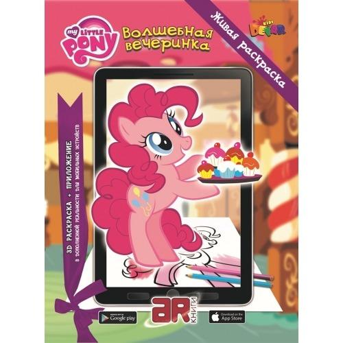 3D раскраска 'Мой маленький пони: Волшебная вечеринка' Бишкек и Ош купить в магазине игрушек LEMUR.KG доставка по всему Кыргызстану