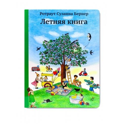 Ротраут Бернер: Летняя книга (виммельбух) Бишкек и Ош купить в магазине игрушек LEMUR.KG доставка по всему Кыргызстану