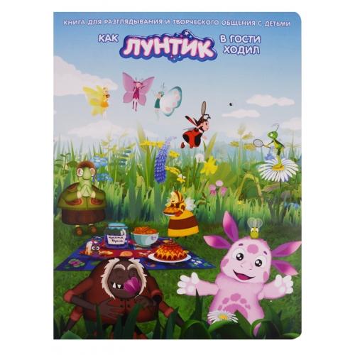 Как Лунтик в гости к друзьям ходил Бишкек и Ош купить в магазине игрушек LEMUR.KG доставка по всему Кыргызстану