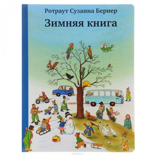 Ротраут Бернер: Зимняя книга (виммельбух) Бишкек и Ош купить в магазине игрушек LEMUR.KG доставка по всему Кыргызстану