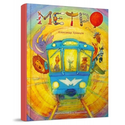 Александр Храмцов: Метро Бишкек и Ош купить в магазине игрушек LEMUR.KG доставка по всему Кыргызстану