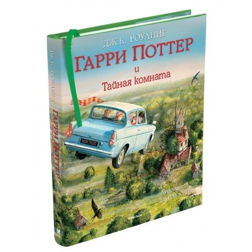 Гарри Поттер и Тайная комната. Иллюстрированное издание Бишкек и Ош купить в магазине игрушек LEMUR.KG доставка по всему Кыргызстану