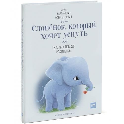 Слоненок, который хочет уснуть Бишкек и Ош купить в магазине игрушек LEMUR.KG доставка по всему Кыргызстану