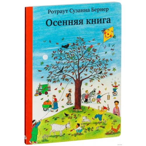 Ротраут Бернер: Осенняя книга (виммельбух) Бишкек и Ош купить в магазине игрушек LEMUR.KG доставка по всему Кыргызстану