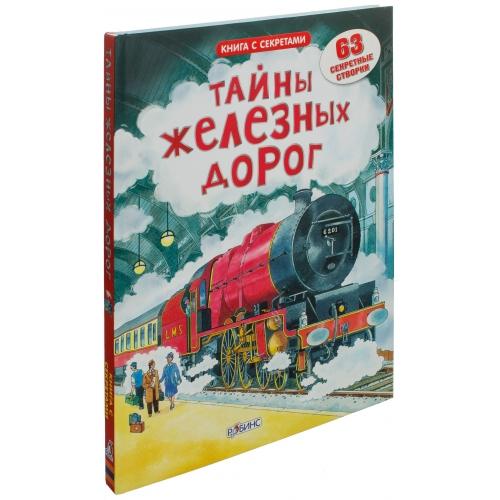 Тайны железных дорог Бишкек и Ош купить в магазине игрушек LEMUR.KG доставка по всему Кыргызстану