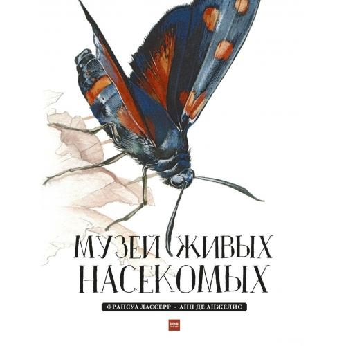 Франсуа Лассерр: Музей живых насекомых Бишкек и Ош купить в магазине игрушек LEMUR.KG доставка по всему Кыргызстану