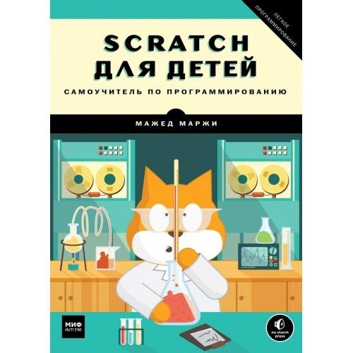 Scratch для детей Бишкек и Ош купить в магазине игрушек LEMUR.KG доставка по всему Кыргызстану