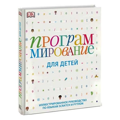 Программирование для детей Бишкек и Ош купить в магазине игрушек LEMUR.KG доставка по всему Кыргызстану