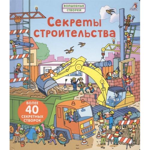 Секреты строительства Бишкек и Ош купить в магазине игрушек LEMUR.KG доставка по всему Кыргызстану