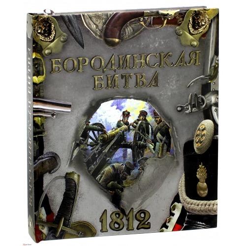 Бородинская битва. 1812: Бунтман, Эйдельман Бишкек и Ош купить в магазине игрушек LEMUR.KG доставка по всему Кыргызстану