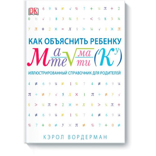 Как объяснить ребенку математику Бишкек и Ош купить в магазине игрушек LEMUR.KG доставка по всему Кыргызстану