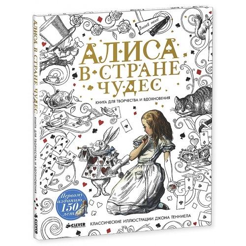 Алиса в Стране чудес. Книга для творчества и вдохновения Бишкек и Ош купить в магазине игрушек LEMUR.KG доставка по всему Кыргызстану