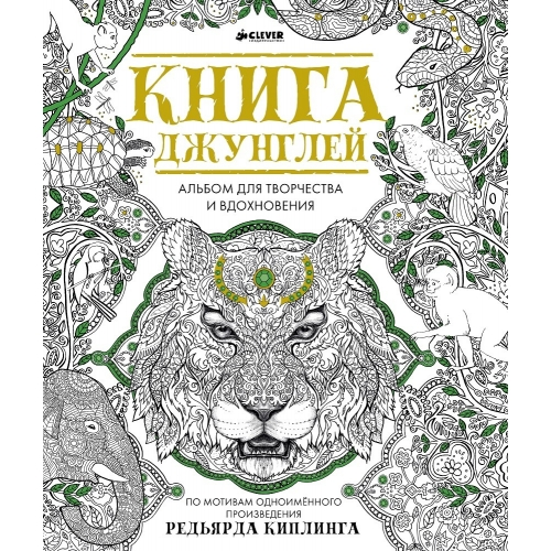 Книга джунглей. Альбом для творчества и вдохновения Бишкек и Ош купить в магазине игрушек LEMUR.KG доставка по всему Кыргызстану