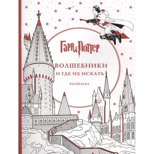 Гарри Поттер. Волшебники и где их искать Бишкек и Ош купить в магазине игрушек LEMUR.KG доставка по всему Кыргызстану