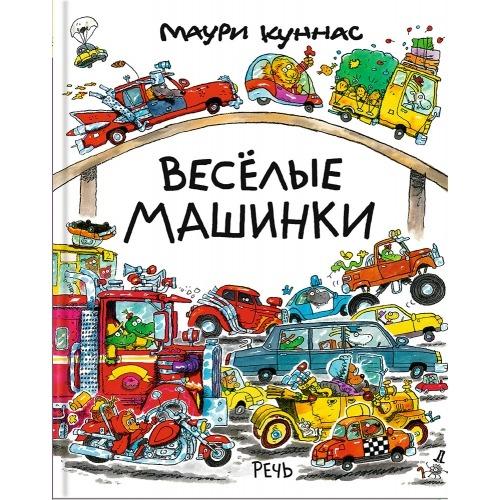Маури Куннас: Веселые машинки Бишкек и Ош купить в магазине игрушек LEMUR.KG доставка по всему Кыргызстану