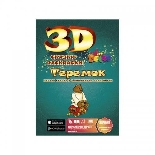3D сказка раскраска 'Теремок' Бишкек и Ош купить в магазине игрушек LEMUR.KG доставка по всему Кыргызстану