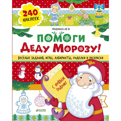 Ая эН: Помоги Деду Морозу Бишкек и Ош купить в магазине игрушек LEMUR.KG доставка по всему Кыргызстану