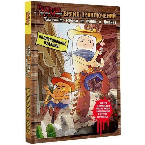 Брэндон Снайдер: Как стать героем от Финна и Джейка Бишкек и Ош купить в магазине игрушек LEMUR.KG доставка по всему Кыргызстану