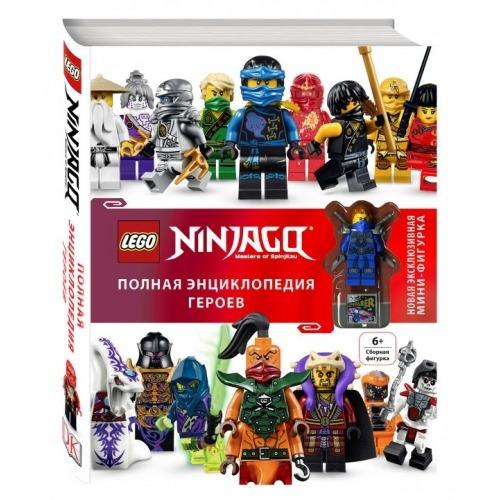 Клэр Сипи: LEGO Ninjago. Полная энциклопедия героев Бишкек и Ош купить в магазине игрушек LEMUR.KG доставка по всему Кыргызстану