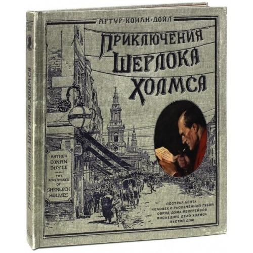 Приключения Шерлока Холмса Бишкек и Ош купить в магазине игрушек LEMUR.KG доставка по всему Кыргызстану