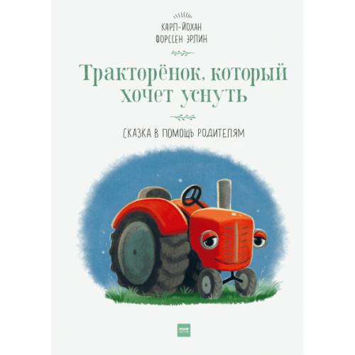 Тракторёнок, который хочет уснуть Бишкек и Ош купить в магазине игрушек LEMUR.KG доставка по всему Кыргызстану