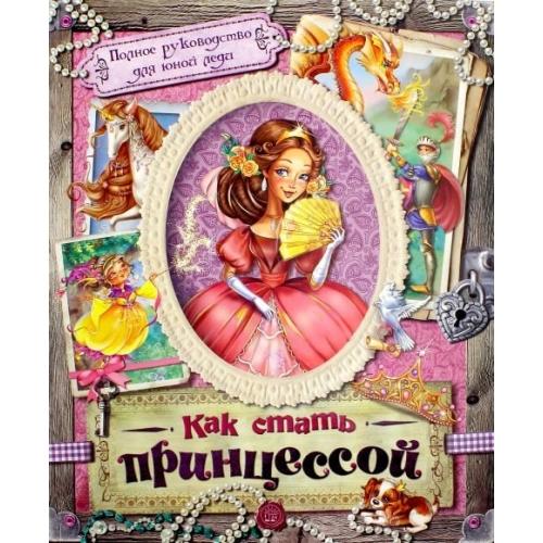 Как стать принцессой Бишкек и Ош купить в магазине игрушек LEMUR.KG доставка по всему Кыргызстану