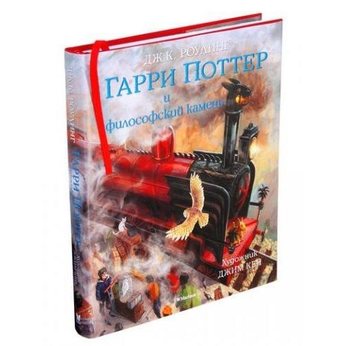 Гарри Поттер и философский камень. Иллюстрированное издание Бишкек и Ош купить в магазине игрушек LEMUR.KG доставка по всему Кыргызстану