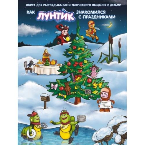 Как Лунтик с праздниками знакомился Бишкек и Ош купить в магазине игрушек LEMUR.KG доставка по всему Кыргызстану