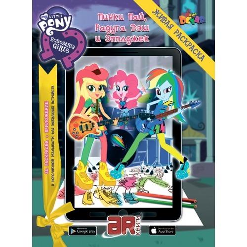 3D раскраска 'Мой маленький пони: Пинки Пай, Радуга Дэш и Эпплджек' Бишкек и Ош купить в магазине игрушек LEMUR.KG доставка по всему Кыргызстану