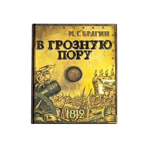 Михаил Брагин: В грозную пору Бишкек и Ош купить в магазине игрушек LEMUR.KG доставка по всему Кыргызстану