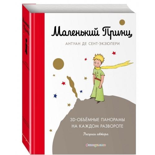Антуан Сент-Экзюпери: Маленький принц Бишкек и Ош купить в магазине игрушек LEMUR.KG доставка по всему Кыргызстану