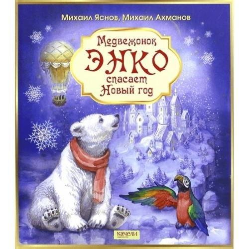 Яснов, Ахманов: Медвежонок Энко спасает Новый год Бишкек и Ош купить в магазине игрушек LEMUR.KG доставка по всему Кыргызстану