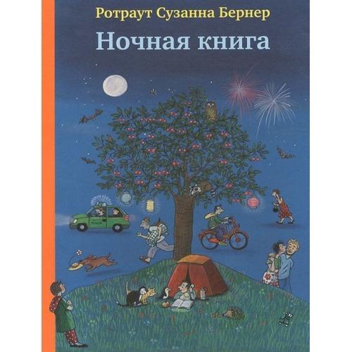 Ротраут Бернер: Ночная книга (виммельбух) Бишкек и Ош купить в магазине игрушек LEMUR.KG доставка по всему Кыргызстану