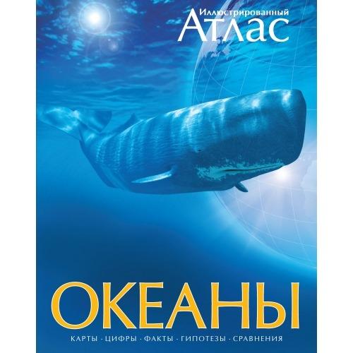 Хатчинсон, Макмиллан, Лутьехармс: Океаны. Иллюстрированный атлас Бишкек и Ош купить в магазине игрушек LEMUR.KG доставка по всему Кыргызстану
