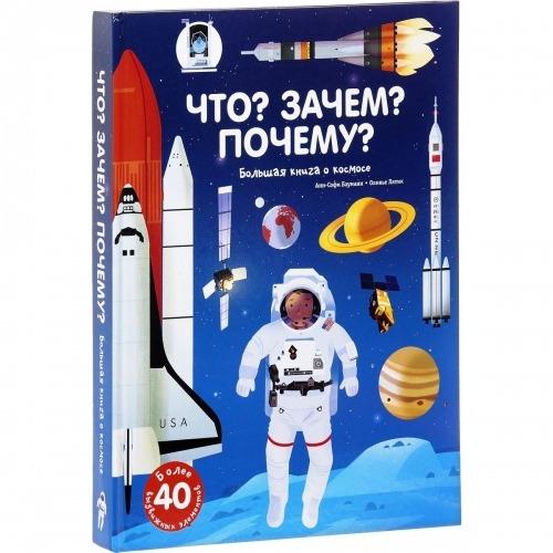 Анн-Софи Бауманн: Что? Зачем? Почему? Большая книга о космосе Бишкек и Ош купить в магазине игрушек LEMUR.KG доставка по всему Кыргызстану