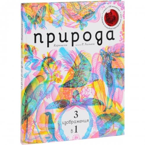 Карновски, Уильямс: Природа 3 в 1 (с трехцветным визиром) Бишкек и Ош купить в магазине игрушек LEMUR.KG доставка по всему Кыргызстану