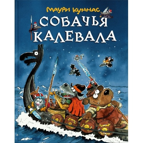 Маури Куннас: Собачья калевала Бишкек и Ош купить в магазине игрушек LEMUR.KG доставка по всему Кыргызстану