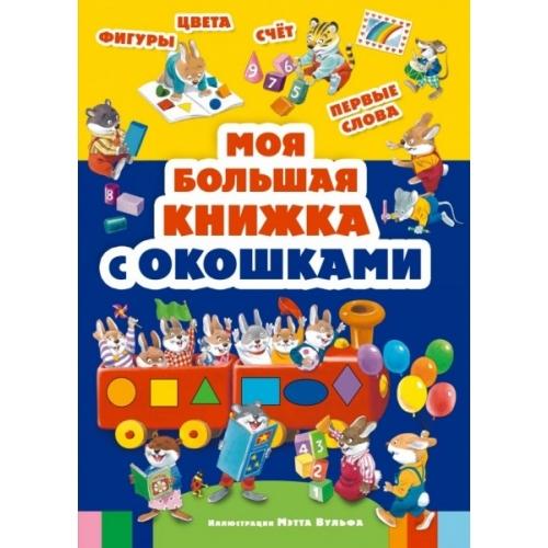 Sirena, Drago: Моя большая книжка с окошками Бишкек и Ош купить в магазине игрушек LEMUR.KG доставка по всему Кыргызстану