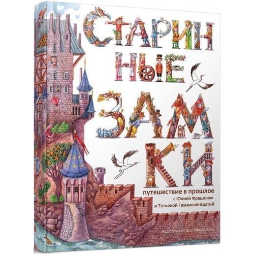 Старинные замки Бишкек и Ош купить в магазине игрушек LEMUR.KG доставка по всему Кыргызстану