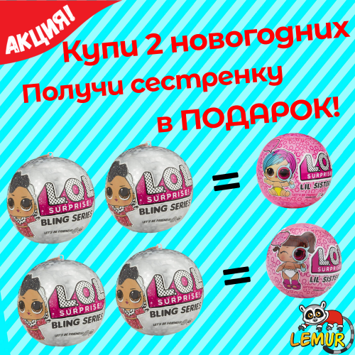 LOL Surprise Bling новогодние шарики (оригинал) Бишкек и Ош купить в магазине игрушек LEMUR.KG доставка по всему Кыргызстану
