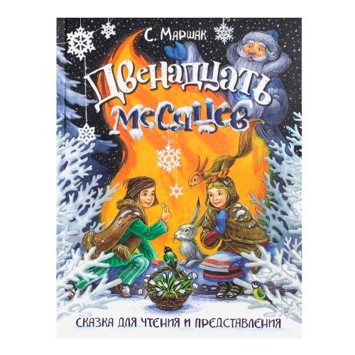 Самуил Маршак: Двенадцать месяцев. Сказка для чтения и представления Бишкек и Ош купить в магазине игрушек LEMUR.KG доставка по всему Кыргызстану