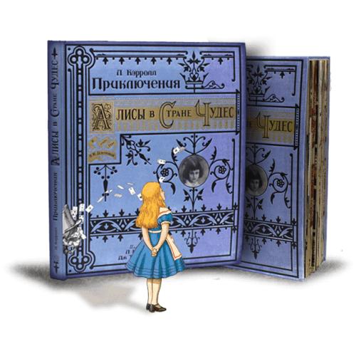 Льюис Кэрролл: Приключения Алисы в Стране Чудес. Тканевая обложка Бишкек и Ош купить в магазине игрушек LEMUR.KG доставка по всему Кыргызстану